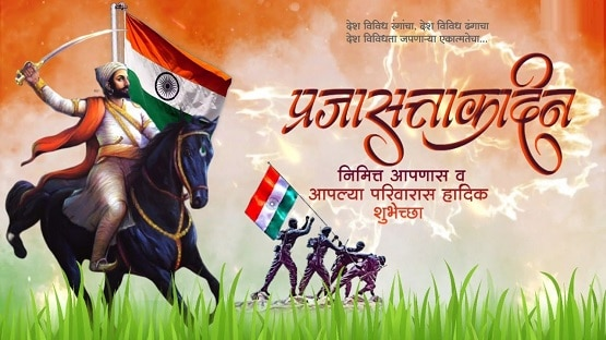 Republic Day 2021 Marathi images Photo Pics Wallpaper