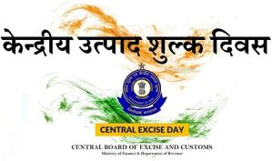 images Photo Pics Wallpaper For Central Excise Day FB Whatsapp Status