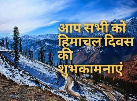 Himachal Day Photos Download Happy Himachal Day HD images