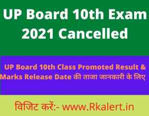 UP Board 10th Exam 2021 Cancelled