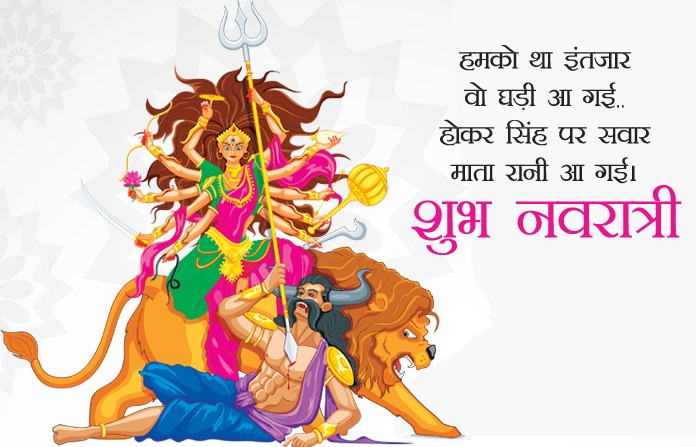Navratri Status In Hindi 2020