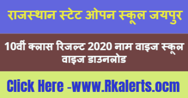 RSOS 10th Class Result 2020 name wise Roll Number wise Download link