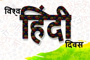 World Hindi Day 2021 Quotes Wishes Greetings Messages SMS