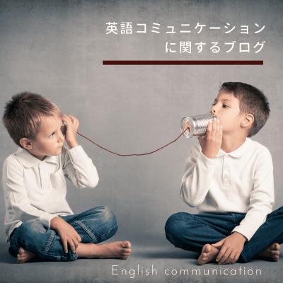 英語でのアサーション(アサーティブコミュニケーション)に関する記事
