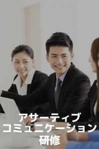 アサーション(アサーティブコミュニケーション)企業研修