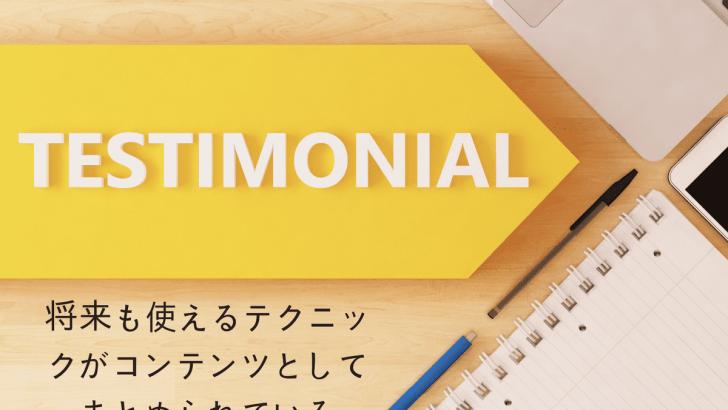 アメリカに住む日本人のための英語コミュニケーション塾