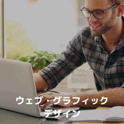 ウェブサイト構築・デザイン