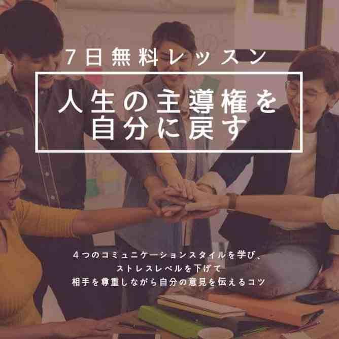 アサーティブコミュニケーション7日間無料講座