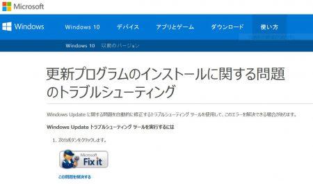 Windows7の新規インストール直後、Windows Updateで失敗する – パソコン教室ら・く・か