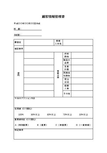 ビジネス文書   カイポケ