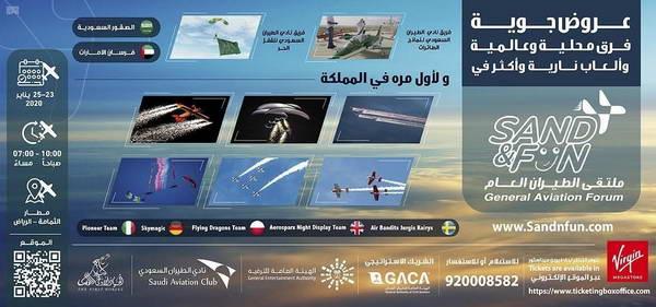 ملتقى الطيران العام ينطلق في الرياض الخميس بمشاركة 60 طياراً عالمياً و 7 فرق دولية