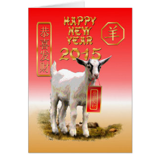 PHOTO MOMENT: Chinese New Year 2015 - Year of the Sheep/Goat (5/6)