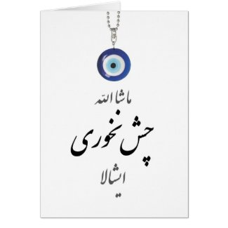 Mashala Chesh Nakhori Ishala Greeting Card