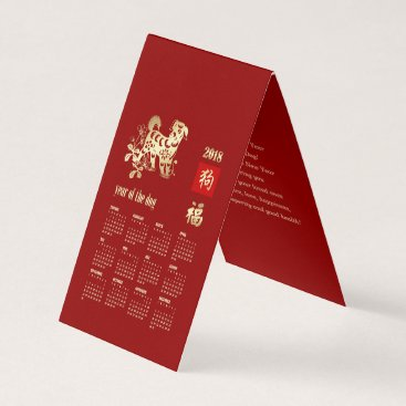 2018 Calendar, Chinese Year of the Dog Folded Card