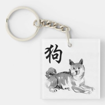 2018 Dog Chinese New Year Symbol Zodiac Monogram 2 Keychain