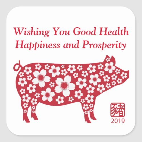 2019 Chinese New Year of the Pig Red floral design Square Sticker