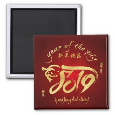 2019 Year of the Pig Chinese New Year Magnet