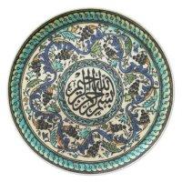 Ceramic dinner plate with vintage Turkish design. | Zazzle