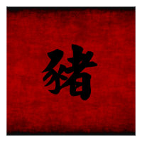 Chinese Calligraphy Symbol for Pig in Red Poster