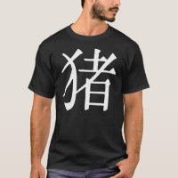 Chinese Character for Pig T-Shirt