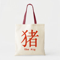 Chinese Character for Pig Tote Bag