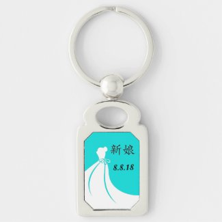 "Chinese Characters ""Bride"" Keychain"