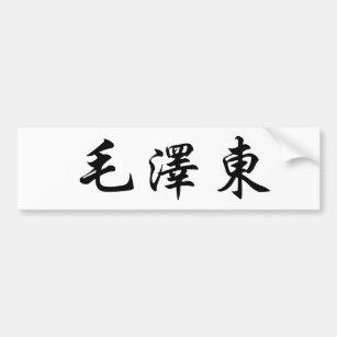 Mao Tse Tung Gifts on Zazzle