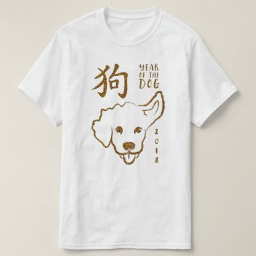 Chinese New Year of the Dog 2018 Glitter T-Shirt