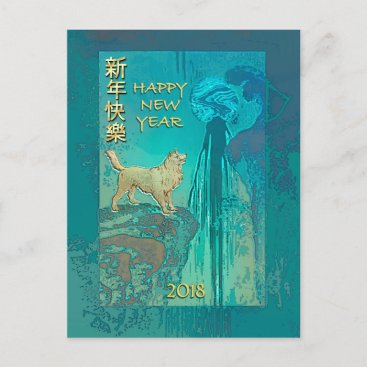 Chinese New Year of the Dog 2018 Holiday Postcard
