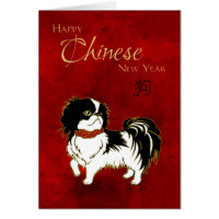 Chinese New Year of the Dog Chin Dog Card