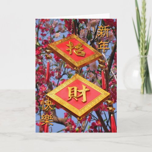 Chinese New Year Wishes! card