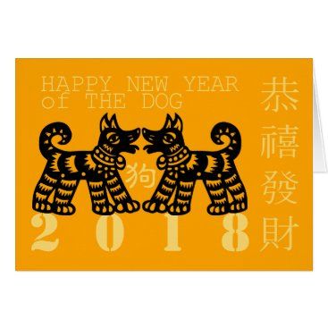 Chinese Papercut Dog Year 2018 Greeting in Chinese Card