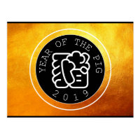 Chinese Pig Year W Symbol B Circle Golden Postcard