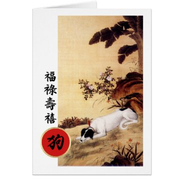 Chinese Year of the Dog Cards in Chinese