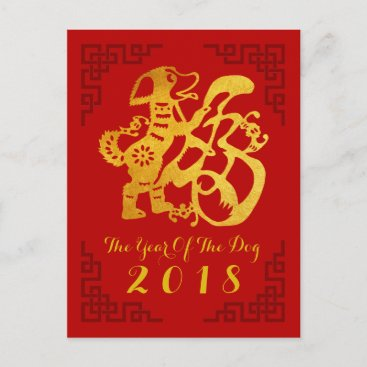 Chinese Year of The Dog golden Papercut Postcard