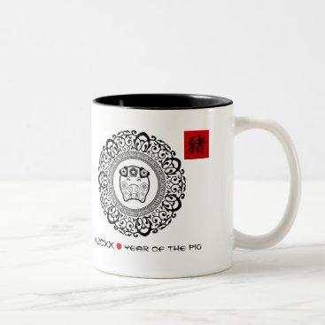 Chinese Year of the Pig | Custom Name Gift Mugs