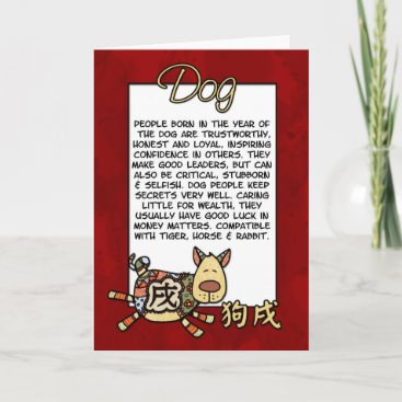 Chinese Zodiac - Dog Holiday Card