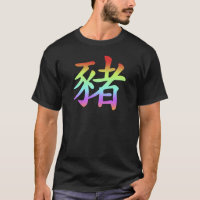 Chinese Zodiac - Pig - Rainbow Colored T-Shirt