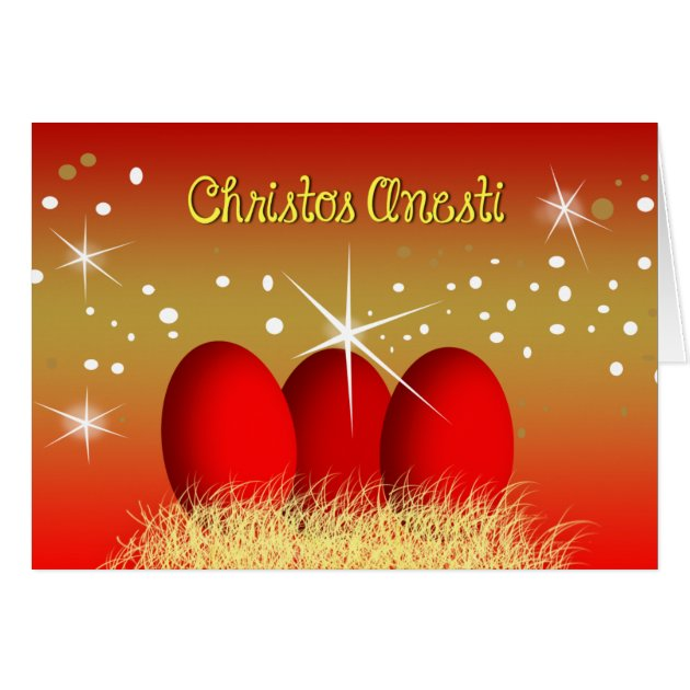 Christos Anesti Greek Easter Card Zazzle