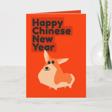Dog (Chinese New Year) Holiday Card