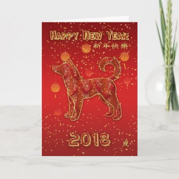 Dog, Chinese New Year, Year Of The Dog, 2018 Holiday Card