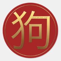 Dog Year Gold embossed effect Symbol Round Sticker