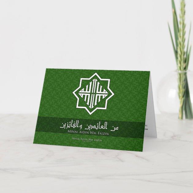 Eid Minal Aidin Wal Faizin Card Zazzle