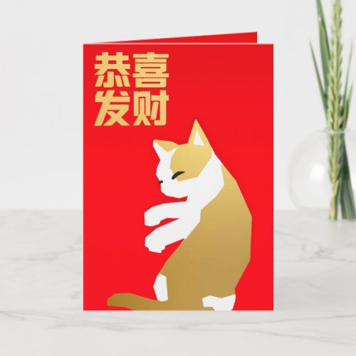 Fortune Cat (Chinese New Year) Holiday Card