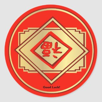 Good Luck Chinese New Year Sticker sticker