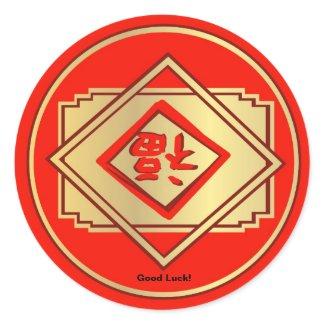 Good Luck Chinese New Year Sticker sticker