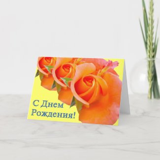 Happy Birthday Russian Card with Roses card