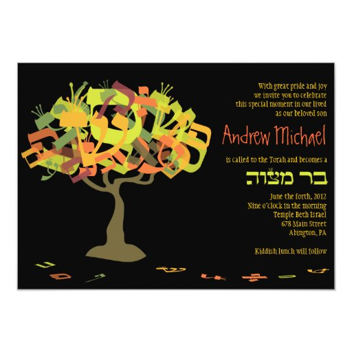 lemon tree invitations bar mitzvah