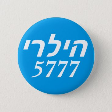 Hillary 2016 Hebrew Pinback Button