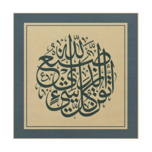 Islamic Wood Wall Art Zazzle